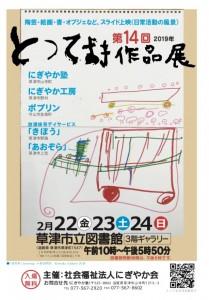 第14回とっておき作品展 にぎやか会 2019.02.22~02.24草津市立図書館
